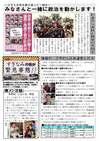 週刊山田ニュース258_ページ_2.jpg