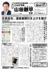 週刊山田ニュース259.jpg