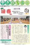 2017年区議会報.jpg