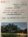 久我山東原公園チラシ.jpg