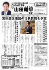 週刊山田ニュース260_ページ_1.jpg