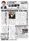 週刊山田ニュース261_ページ_1.jpg