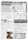 週刊山田ニュース261_ページ_2.jpg
