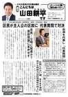 週刊山田ニュース262_ページ_1.jpg