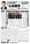 週刊山田ニュース263.jpg