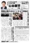 週刊山田ニュース264_ページ_1.jpg