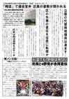 週刊山田ニュース264_ページ_2.jpg