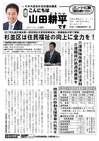 週刊山田ニュース265_ページ_1.jpg