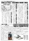 週刊山田ニュース265_ページ_2.jpg