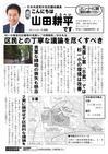週刊山田ニュース266_01.jpg