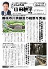 週刊山田ニュース267_01.jpg