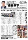 週刊山田ニュース268_ページ_1.jpg
