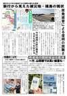週刊山田ニュース268_ページ_2.jpg