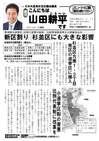 週刊山田ニュース269_ページ_1.jpg