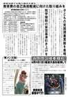 週刊山田ニュース269_ページ_2.jpg