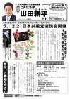 週刊山田ニュース270_ページ_1.jpg