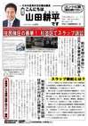 週刊山田ニュース272_ページ_1.jpg