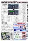 週刊山田ニュース272_ページ_2.jpg