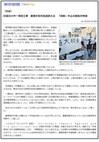高円寺スラップ訴訟東京新聞報道.jpg