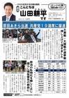 週刊山田ニュース273_01.jpg