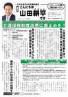 週刊山田ニュース274_01.jpg