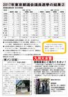 週刊山田ニュース274_02.jpg