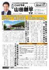 週刊山田ニュース275_01.jpg