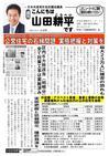 週刊山田ニュース276_01.jpg