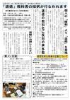 週刊山田ニュース276_02.jpg