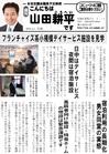 週刊ニュース11号.jpg