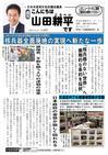 週刊山田ニュース277_01.jpg