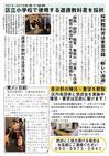 週刊山田ニュース277_02.jpg
