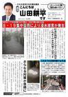 週刊山田ニュース278_01.jpg