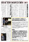 週刊山田ニュース278_02.jpg