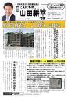 週刊山田ニュース279_01.jpg