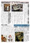 週刊山田ニュース279_02.jpg
