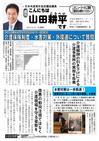 週刊山田ニュース280_01.jpg