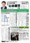 週刊山田ニュース281_01.jpg