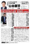 週刊山田ニュース282_01.jpg