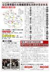 週刊山田ニュース282_02.jpg