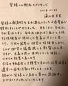 海江田氏手紙.jpg