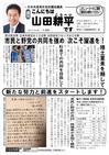 週刊山田ニュース283_01.jpg