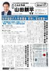 週刊山田ニュース284_01.jpg