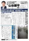週刊山田ニュース285_01.jpg