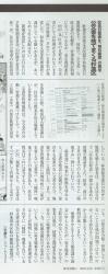 週刊金曜に4月20日号記事.jpg