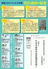 新型コロナ対策(区議団ニュース).png