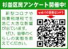 QRコード2020区民アンケート.png