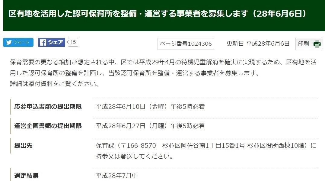 http://yamadakohei.jp/blog_upfile/%E5%85%AC%E5%9C%92%E8%BB%A2%E7%94%A8%E4%BA%8B%E6%A5%AD%E8%80%85%E5%85%AC%E5%8B%9F.jpg