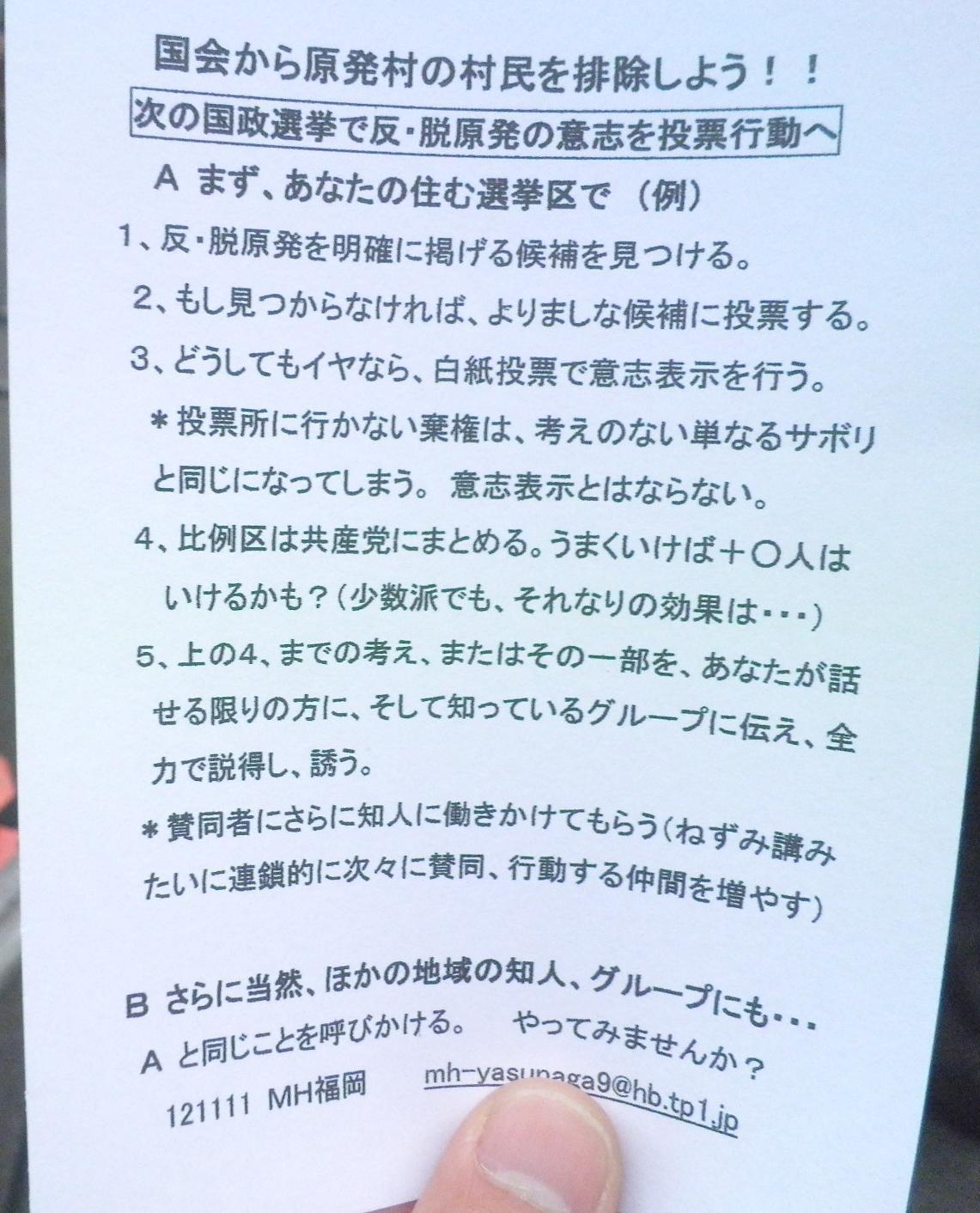 http://yamadakohei.jp/blog_upfile/%E5%8F%8D%E5%8E%9F%E7%99%BA%E5%85%B1%E7%94%A3%E5%85%9A%E5%BF%9C%E6%8F%B4%E3%83%93%E3%83%A9.JPG