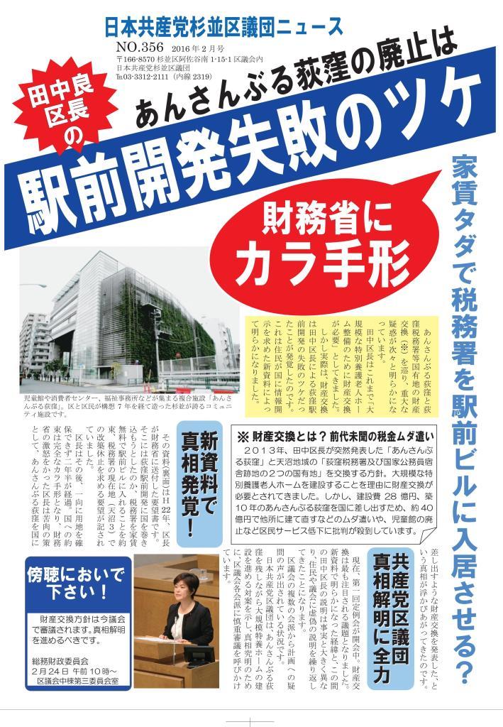 http://yamadakohei.jp/blog_upfile/%E5%9B%A3%E3%83%8B%E3%83%A5%E3%83%BC%E3%82%B9356_%E6%9C%80%E7%B5%82%E7%A8%BF-2-2_omote_01.jpg